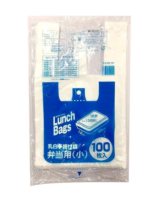 スカートハドル織るオルディ レジ袋 乳白 半透明 35×35cm マチ13cm 厚み0.016mm 小サイズ エプロンブロック 弁当用 ポリ袋 ELB-WS-100 100枚入