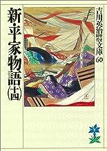 表紙: 新・平家物語(十四) (吉川英治歴史時代文庫) | 吉川英治