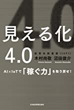 表紙: 見える化4.0 AI×IoTで「稼ぐ力」を取り戻せ! (日本経済新聞出版)   沼田俊介