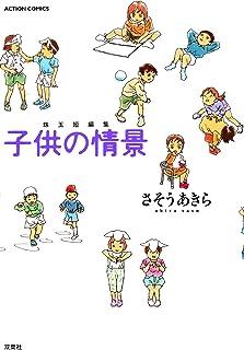 子供の情景 (アクションコミックス)