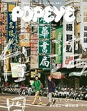 表紙: POPEYE(ポパイ) 2019年 4月号 [台湾のシティボーイたちと作った台湾シティガイド] [雑誌]   ポパイ編集部