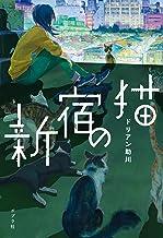 表紙: 新宿の猫 | 四宮義俊
