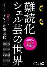 表紙: 難読化シェル芸の世界 (プレミアムブックス) | kanata