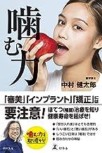 表紙: 噛む力 (幻冬舎単行本) | 中村健太郎