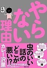 表紙: やらない理由   カレー沢薫