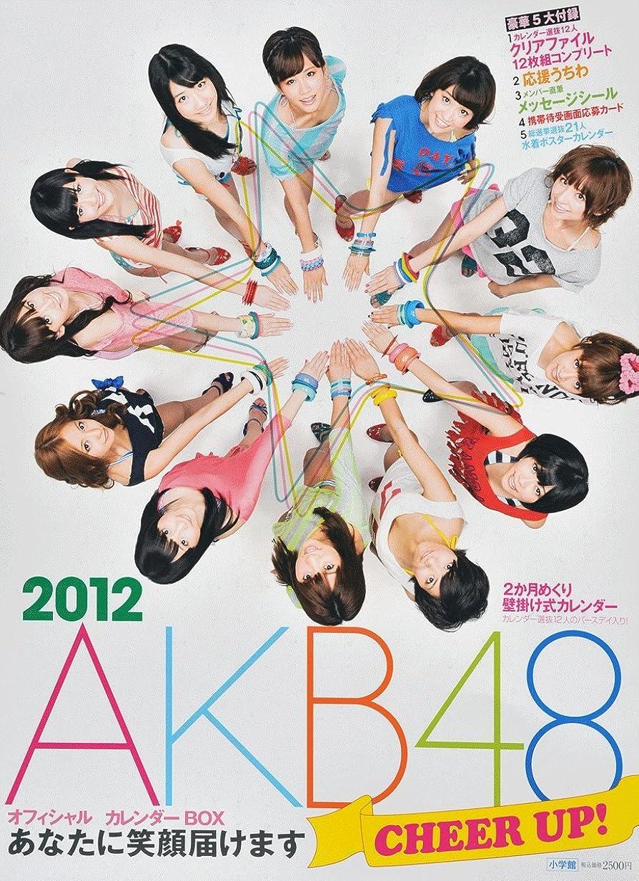 地質学傀儡うめきAKB48オフィシャルカレンダーBOX2012 CHEER UP!~あなたに笑顔届けます~ ([カレンダー])