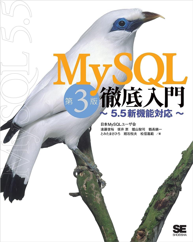 債権者きょうだい債権者MySQL徹底入門 第3版 ~5.5新機能対応~