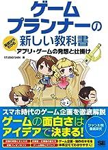 表紙: ゲームプランナーの新しい教科書 基礎からわかるアプリ・ゲームの発想と仕掛け | STUDIO SHIN
