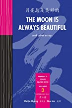 The Moon Is Always Beautiful (Readings in Chinese Culture: Intermediate High) (Chinese Edition)