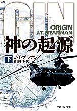 表紙: 神の起源(下) (SB文庫)   J・T・ブラナン