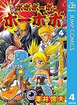 表紙: 真説ボボボーボ・ボーボボ 4 (ジャンプコミックスDIGITAL) | 澤井啓夫