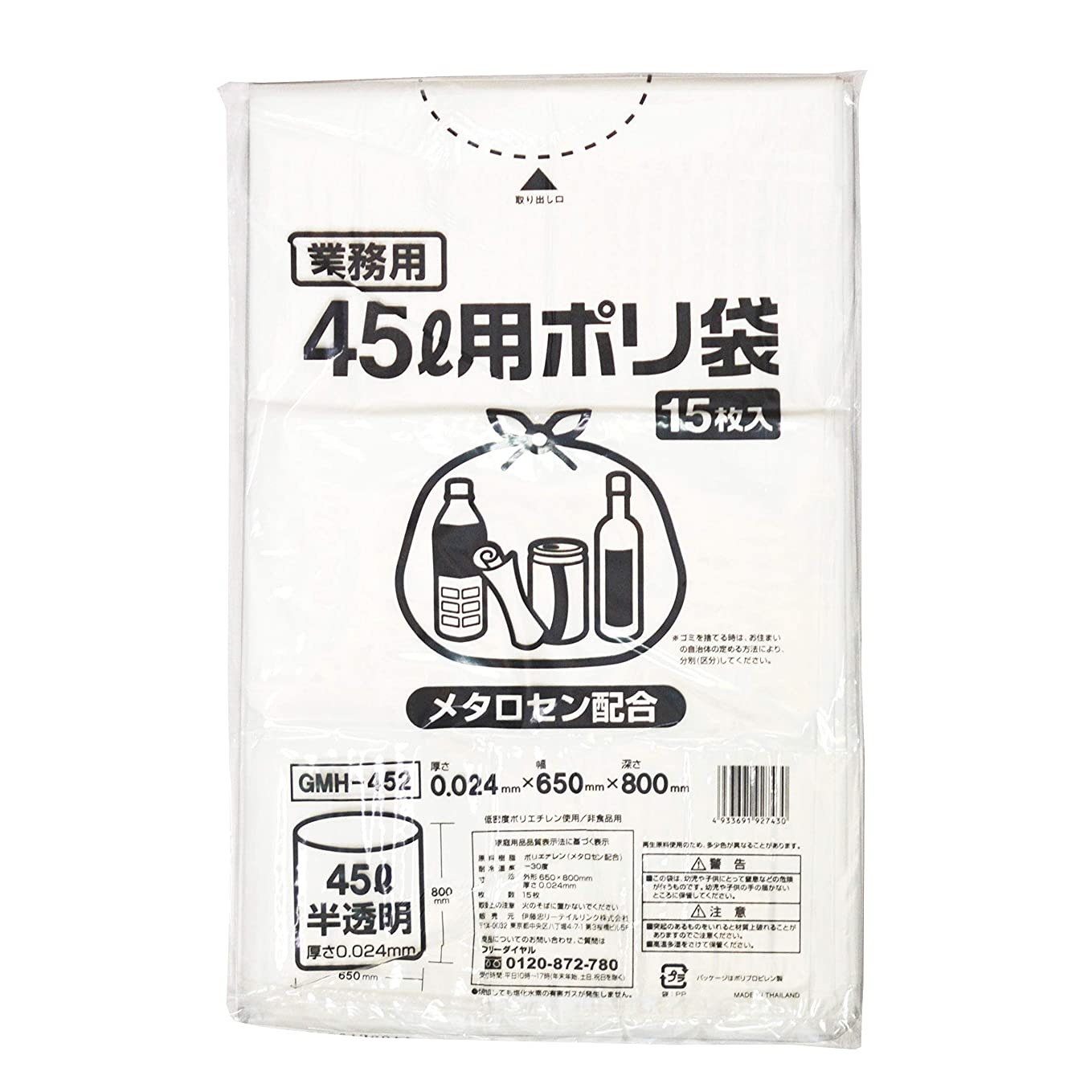 風味極めて小間伊藤忠リーテイルリンク ポリゴミ袋(メタロセン配合)半透明45L 15枚入り×20パック 低密度ポリエチレン GMH-452
