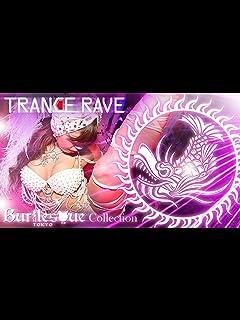 TRANCE RAVE×バーレスク東京 Collection@ageHa VOL.1(セクシー・ダンサー ・シリーズ)