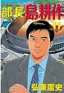 部長 島耕作(11) (モーニングコミックス)