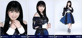 乃木坂46 日常 会場限定ランダム生写真 3種コンプ 大園桃子