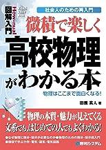表紙: 図解入門 微積で楽しく高校物理がわかる本 | 田原真人