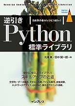 表紙: 逆引きPython標準ライブラリ 目的別の基本レシピ180+! impress top gearシリーズ | 大津真