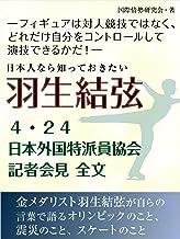 表紙: 日本人なら知っておきたい 羽生結弦 4・24日本外国特派員協会記者会見全文 | 国際情勢研究会