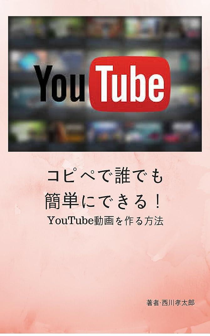 いろいろ診療所メリーコピペで誰でも簡単にできる!YouTube動画を作る方法