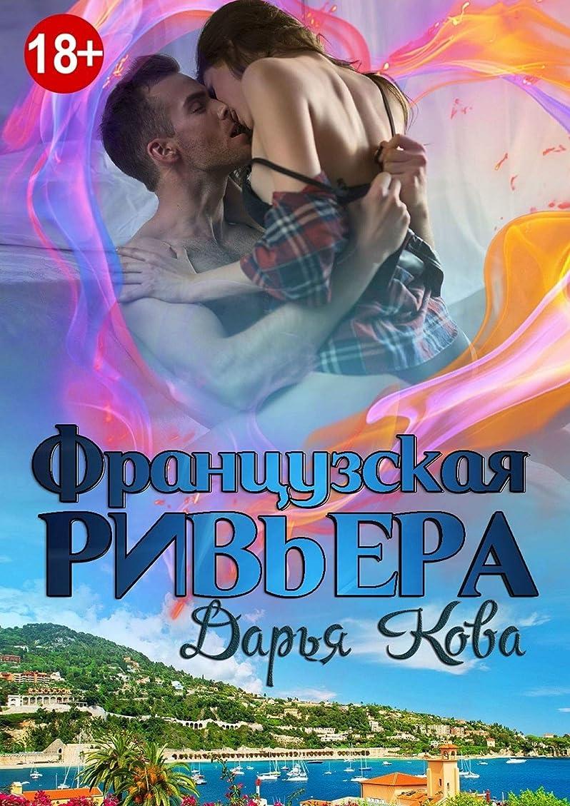 Французская Ривьера (Russian Edition)