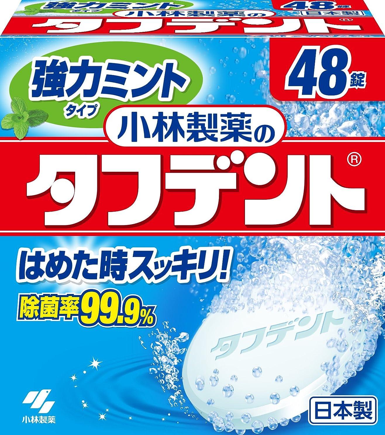誤解を招くボランティアストローク小林製薬のタフデント強力ミントタイプ 入れ歯用洗浄剤 ミントの香り 48錠