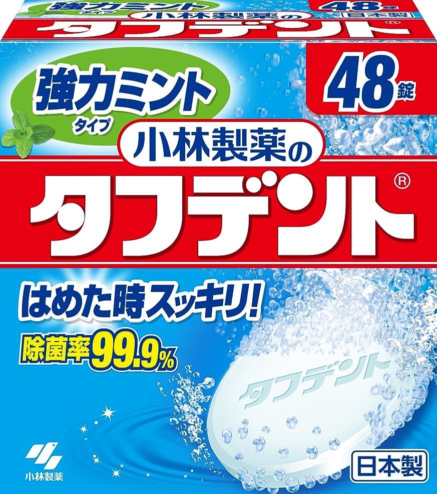 アヒル用心する画家小林製薬のタフデント強力ミントタイプ 入れ歯用洗浄剤 ミントの香り 48錠