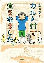 表紙: カルト村で生まれました。 (文春e-book) | 高田かや