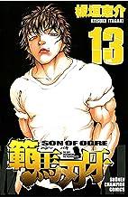 表紙: 範馬刃牙(13) (少年チャンピオン・コミックス) | 板垣恵介
