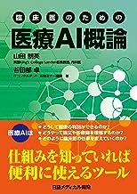 表紙: 臨床医のための 医療AI概論 | 山田 朋英