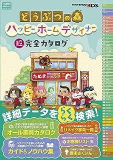 Doubutsu no mori (Animal Crossing) : Happy Home Designer Super Complete Catalog Nintendo 3DS Game Guide Book どうぶつの森 ハッピーホームデザイナー 超完全カタログ [Japanese Edition]