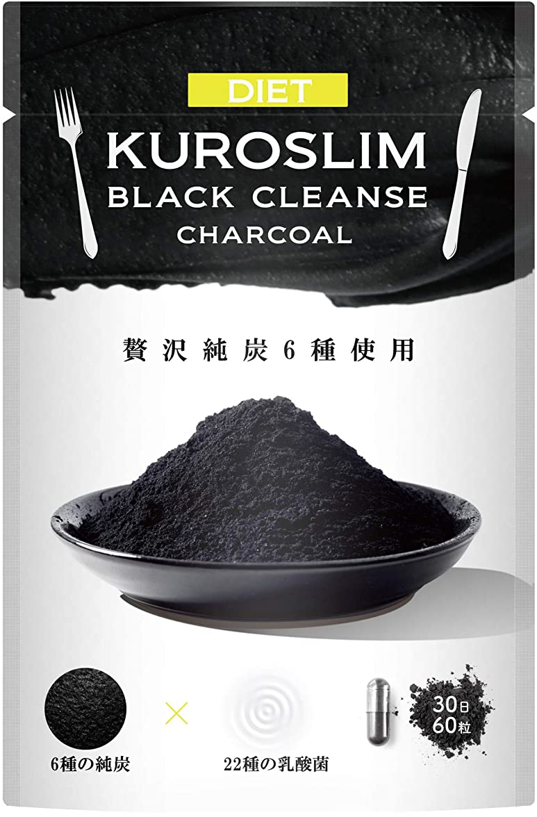 腐敗出口受粉者炭ダイエット サプリ KUROSLIM チャコール サプリメント 6種の純炭 60粒30日分