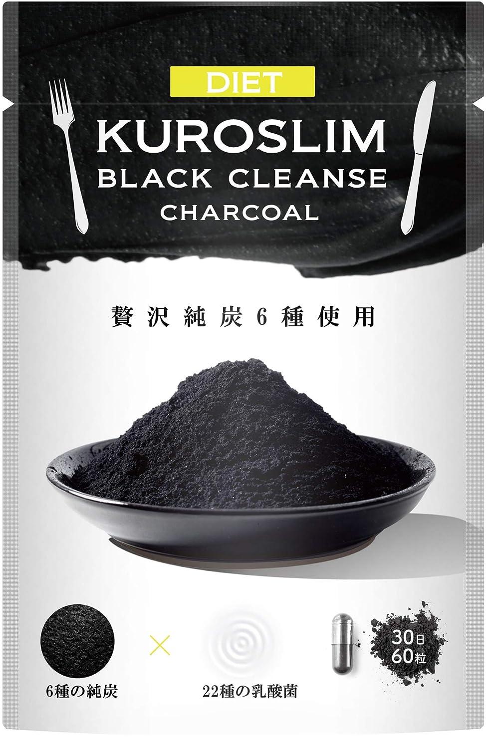 ポスター身元部族炭ダイエット サプリ KUROSLIM チャコール サプリメント 6種の純炭 60粒30日分