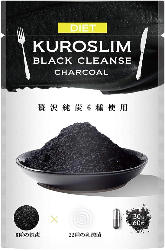 本能縮れた威信炭ダイエット サプリ KUROSLIM チャコール サプリメント 6種の純炭 60粒30日分