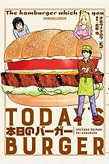 本日のバーガー 5巻 (芳文社コミックス) Kindle版