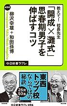 表紙: 教えて! 校長先生 「開成×灘式」思春期男子を伸ばすコツ (中公新書ラクレ) | 和田孫博