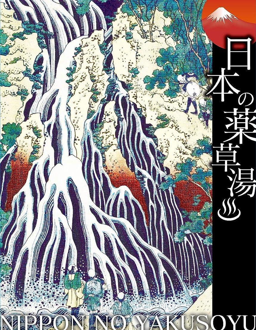 優遇港プロペラ日本の薬草湯 下野黒髪山きりふきの滝(諸国瀧廻り)