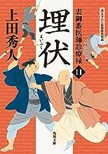 表紙: 表御番医師診療禄11 埋伏 (角川文庫) | 上田 秀人