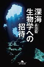 表紙: 深海生物学への招待 | 長沼毅