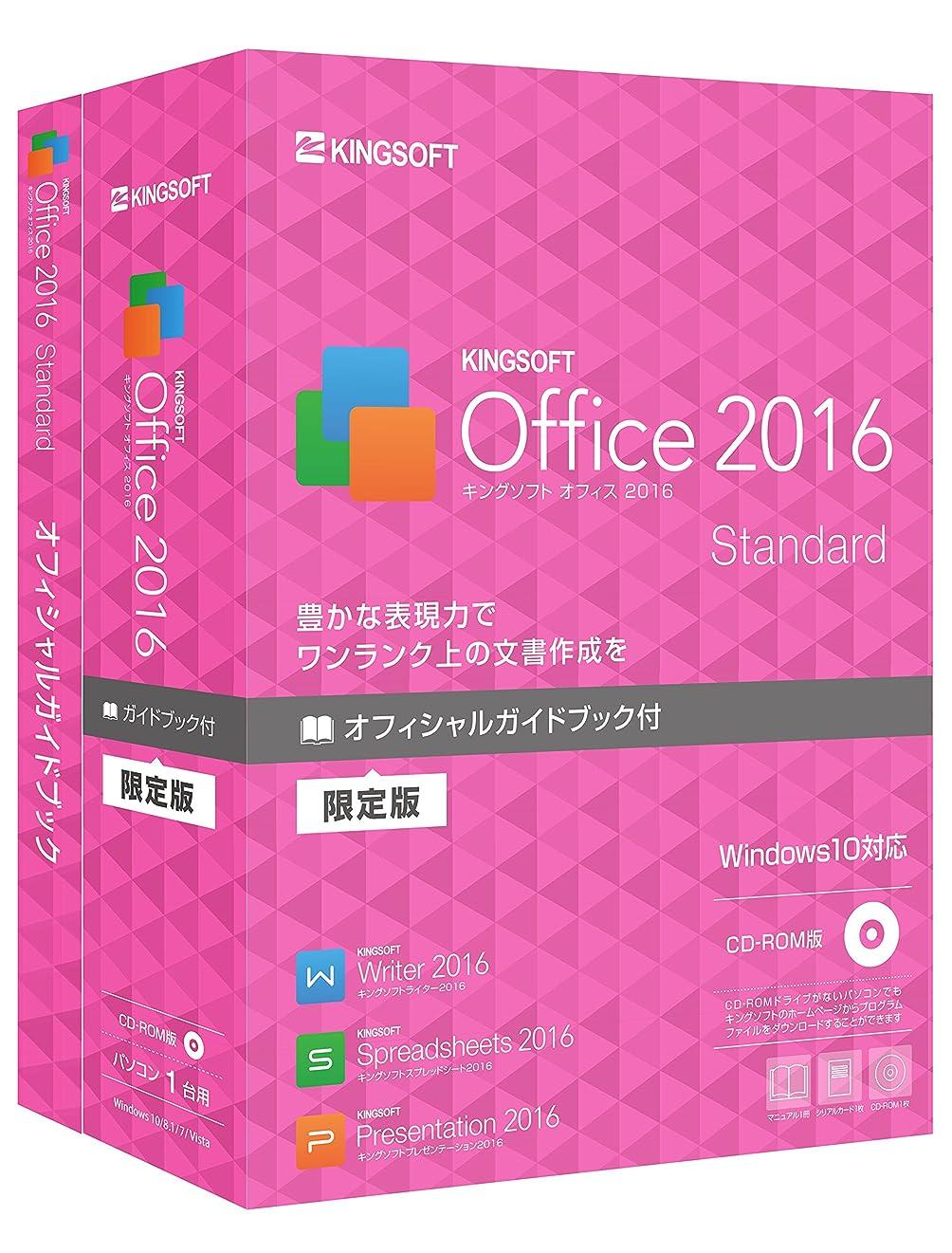 膨張する収束するワーディアンケースキングソフト KINGSOFT Office 2016 Std ガイドブック付限定