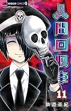 人間回収車(11) (ちゃおコミックス)
