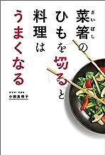 表紙: 菜箸のひもを切ると料理はうまくなる | 小田真規子