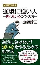 表紙: 加藤諦三講演集 逆境に強い人―折れない心のつくり方 | 加藤 諦三