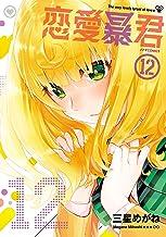 表紙: 恋愛暴君(12) (メテオCOMICS) | 三星めがね