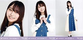 乃木坂46 2020年9月ランダム生写真 ジャンパースカート 3種コンプ 弓木奈於