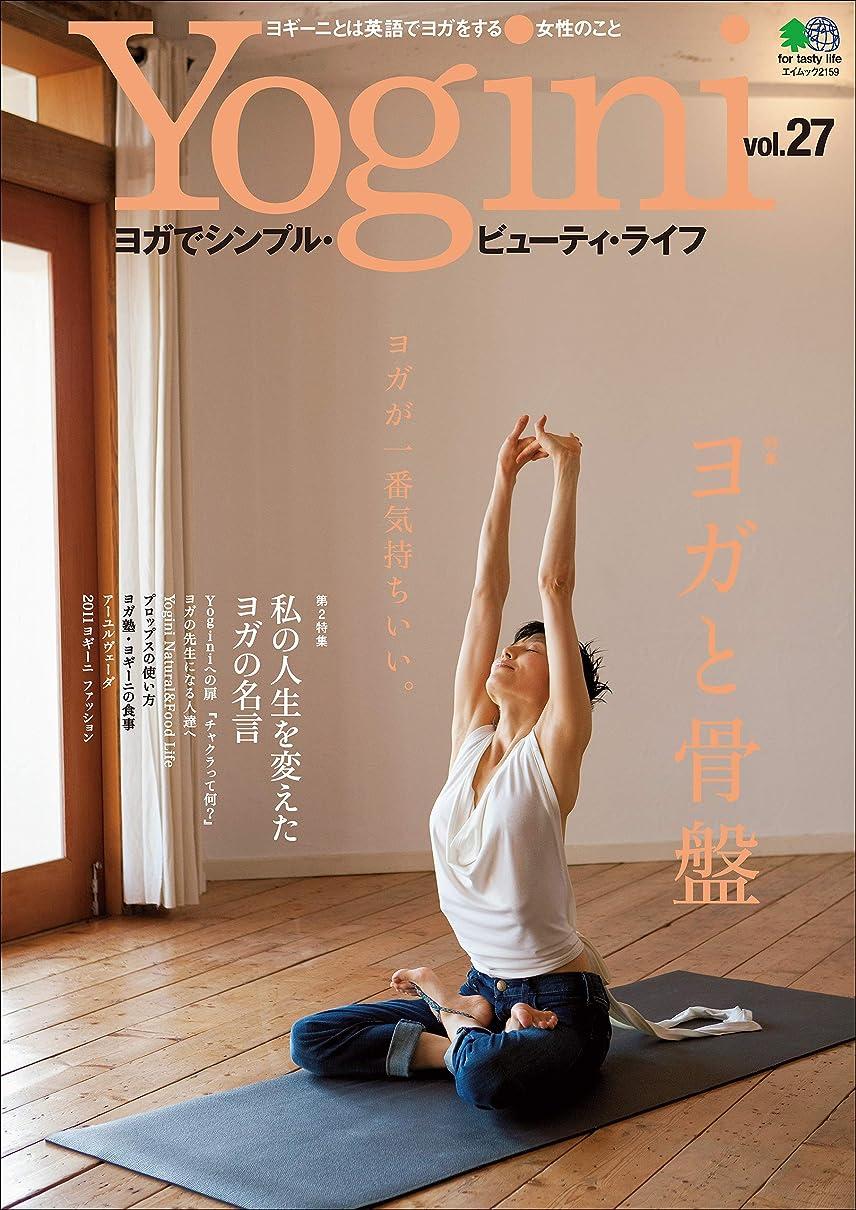 ランドリートランペット樹皮Yogini(ヨギーニ) Vol.27[雑誌]