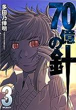 表紙: 70億の針 3 (MFコミックス フラッパーシリーズ) | 多田乃伸明