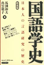 表紙: 国語学史 日本人の言語研究の歴史 新装版 | 馬渕和夫