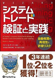 システムトレード 検証と実践 ──自動売買の再現性と許容リスク (ウィザードブックシリーズ)