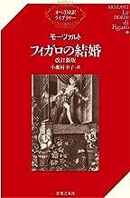 表紙: モーツァルト フィガロの結婚 改訂新版 オペラ対訳ライブラリー | 小瀬村幸子
