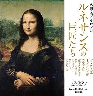 カレンダー2021 名画と暮らす12ヶ月 ルネサンスの巨匠たち(ダ・ヴィンチ、ミケランジェロ、ラファエロ、ボッティチェリ他) (月めくり・壁掛け) (ヤマケイカレンダー2021)